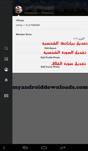تعديل البيانات على حساب فلكر - طريقة التسجيل في فلكر عربي