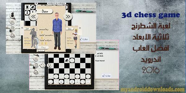 تحميل لعبة شطرنج 3D للاندرويد 3d chess game لعبة شطرنج ثلاثية الابعاد- تنزيل لعبة الشطرنج 3d