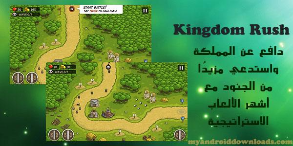 تحميل لعبة kingdom rush للاندرويد