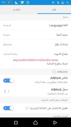 تحميل برنامج Baidu Browser للاندرويد متصفح بايدو سبارك مجانا عربي - الاعدادات الخاصة بمتصفح متصفح بايدو سبارك للاندرويد