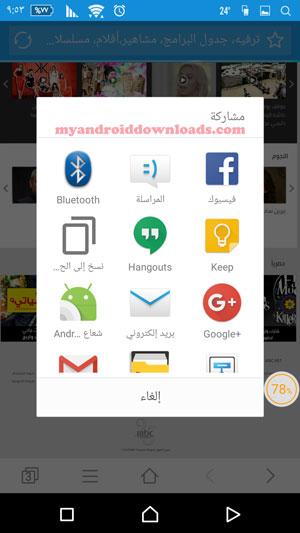 تحميل برنامج Baidu Browser للاندرويد متصفح بايدو سبارك مجانا عربي - مشاركة الصفحات من خلال متصفح Baidu Browser Spark