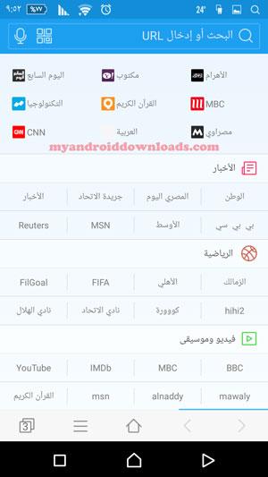 تحميل برنامج Baidu Browser للاندرويد متصفح بايدو سبارك مجانا عربي - علامات واشارات لتسهيل الوصول من خلال تنزيل متصفح برنامج Baidu Browser للاندرويد