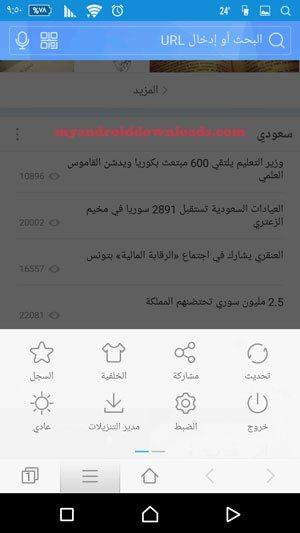 تحميل برنامج Baidu Browser للاندرويد متصفح بايدو سبارك مجانا عربي - الاعدادات الخاصة بمتصفح بايدو براوسر سببارك عربي