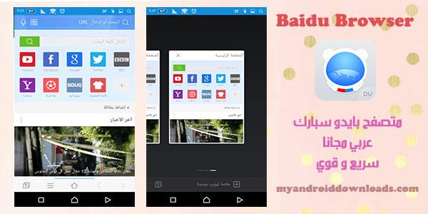 تحميل برنامج Baidu Browser للاندرويد متصفح بايدو سبارك مجانا عربي