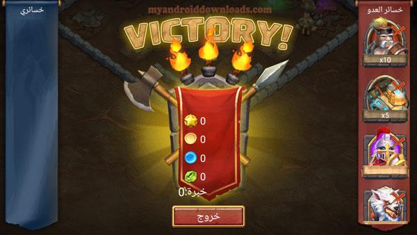 نتائج المعركة و حجم الخسائر- تحميل لعبة كاستل كلاش عربي Castle Clash ابطال في اساطير الدمار