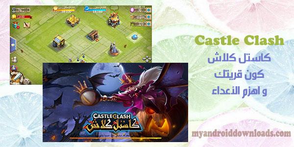 تحميل لعبة كاستل كلاش عربي Castle Clash ابطال في اساطير الدمار