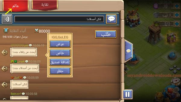 احصل على اصدقاء من جميع دول العالم - تحميل لعبة كاستل كلاش عربي Castle Clash ابطال في اساطير الدمار
