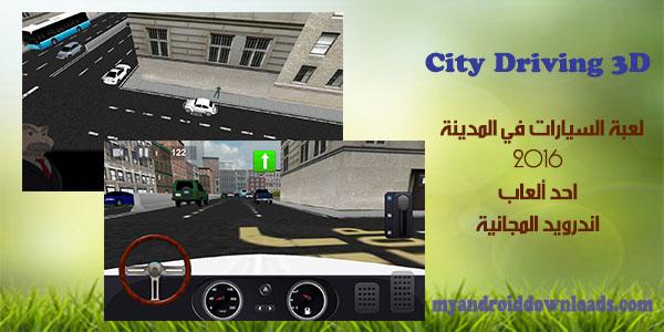 تحميل لعبة سيارات المدينة للاندرويد City Driving 3D قيادة السيارات