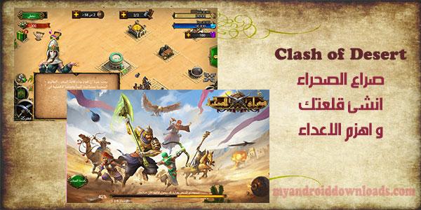 تحميل لعبة صراع الصحراء للاندرويد كاملة Clash of Desert مجانا