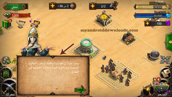 يجب عليك بعد تحميل لعبة Clash of Desert بناء قاعة السحر - تحميل لعبة صراع الصحراء للاندرويد كاملة Clash of Desert مجانا