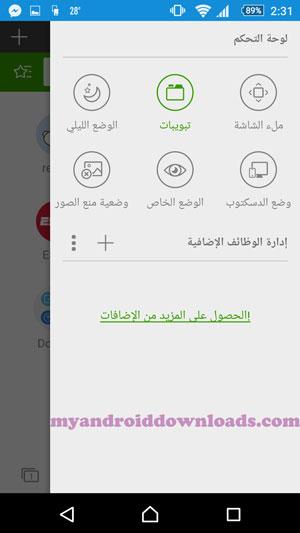 تحميل برنامج دولفين للاندرويد Dolphin browser متصفح دولفين عربي 2016 - الانتقال الى لوحة التحكم من خلال برنامج دولفين اندرويد