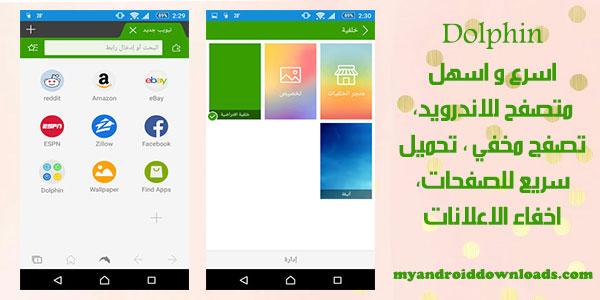 تحميل برنامج دولفين للاندرويد Dolphin browser متصفح دولفين عربي 2016