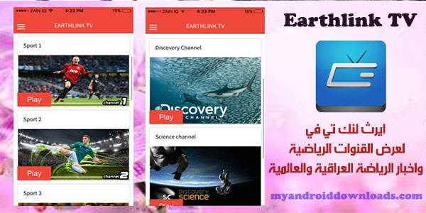 تحميل برنامج ايرث لنك للاندرويد Earthlink TV اخبار وقنوات رياضة - تحميل تطبيق earthlink tv
