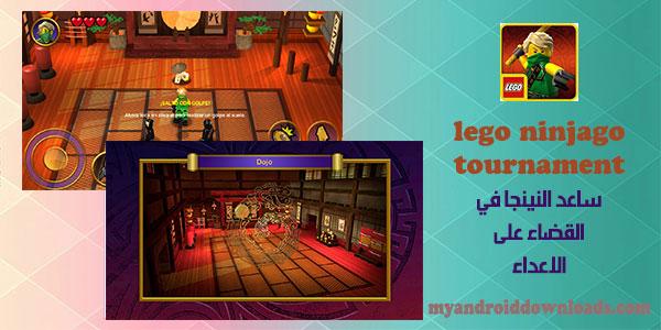 تحميل لعبة نينجا جو للاندرويد LEGO® Ninjago™Tournament العاب نينجو