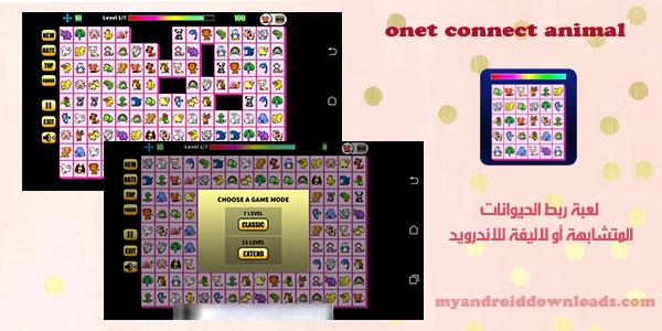 تحميل لعبة onet connect animal مجانا للاندرويد لعبة تطابق الحيوانات المتشابهة