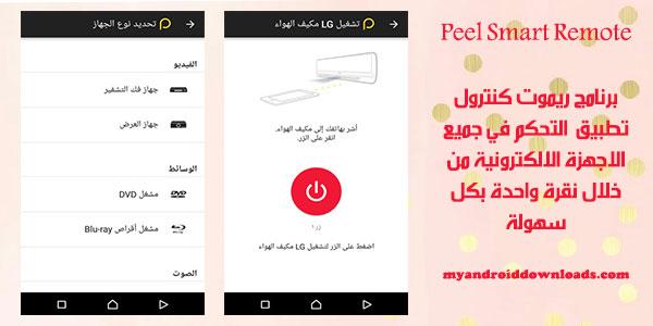 تحميل برنامج ريموت كنترول للموبايل Peel Smart Remote مجانا 2016