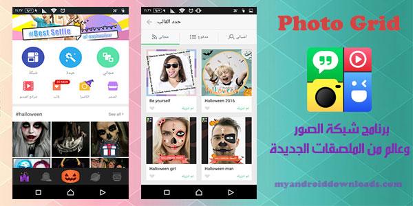 تحميل برنامج شبكة الصور Photo Grid مجانا تطبيق شبكة الصور اون لاين