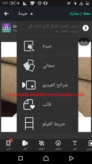 تحميل برنامج شبكة الصور Photo Grid مجانا تطبيق شبكة الصور اون لاين - المزيد من الخيارات المتاحة امامك من خلال تطبيق شبكة الصور للاندرويد مجانا 2016