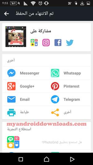 تحميل برنامج شبكة الصور Photo Grid مجانا تطبيق شبكة الصور اون لاين - خيارات المشاركة للصور من خلال تنزيل برنامج شبكة الصور