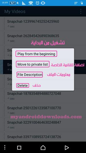 تحميل برنامج QQ Player للاندرويد تنزيل كيو كيو بلاير مجانا 2016 - العديد من الخيارات المتاحة امامك عند تشغيل مقطع الفيديو من خلال برنامج كيو كيو بلاير اخر اصدار