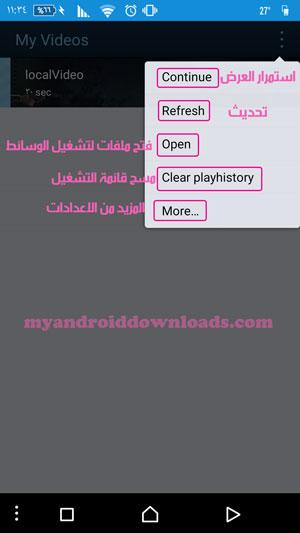 تحميل برنامج QQ Player للاندرويد تنزيل كيو كيو بلاير مجانا 2016 - مزيد من الخيارات المتاحة بعد تحميل برنامج QQ Player كيو كيو بلاير 2016
