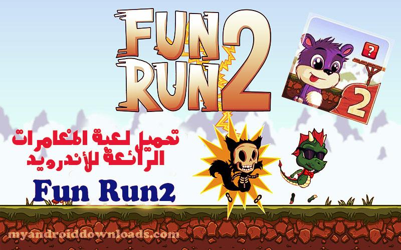 تحميل لعبة Fun run 2 للاندرويد