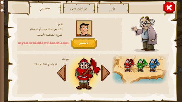 تحميل لعبة سيف المعرفة للاندرويد Saif Almarifa مجانا عربي - الاعدادات الخاصة في لعبة سيف المعرفة الحقيقية