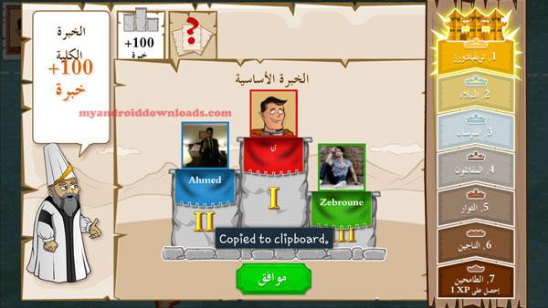تحميل لعبة سيف المعرفة للاندرويد Saif Almarifa مجانا عربي - تحقيق الانتصار في لعبة سيف المعرفة اون لاين والانجازات