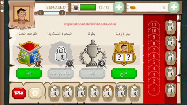 تحميل لعبة سيف المعرفة للاندرويد Saif Almarifa مجانا عربي - توضيح للجولات التي سوف تجريها من خلال تنزيل لعبة سيف المعرفة للموبايل