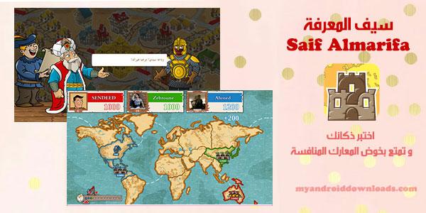 تحميل لعبة سيف المعرفة للاندرويد Saif Almarifa مجانا عربي