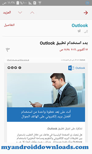 تحميل برنامج Outlook للاندرويد