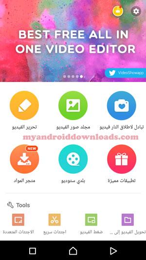 تحميل برنامج video show للاندرويد فيديو شو صانع الفيديو عربي مجانا 2016 - واجهة برنامج VideoShow للاندرويد