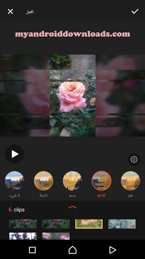 تحميل برنامج video show للاندرويد فيديو شو صانع الفيديو عربي مجانا 2016 - اضافة فلاتر متنوعة و تطبيقها على الصور الموجودة في الفيديو من خلال video show 2016
