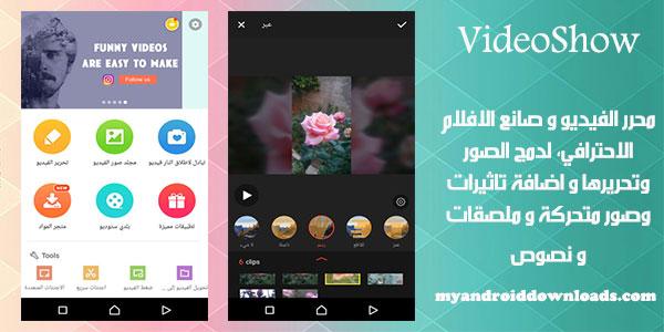 تحميل برنامج video show للاندرويد فيديو شو صانع الفيديو عربي مجانا 2016