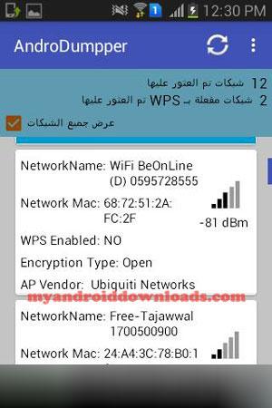 الواجهة الرئيسية بعد تحميل برنامج androdumpper للاندرويد اختراق الـ wifi ومعرفة كلمة السر