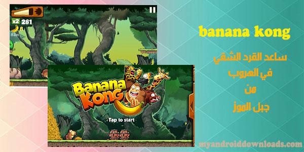 تحميل لعبة القرد و الموز في الغابة للاندرويد banana kong القرد الشقي - لعبة قرد الموز
