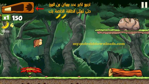 تحميل لعبة القرد و الموز في الغابة للاندرويد banana kong القرد الشقي - لعبة الموز والقرد