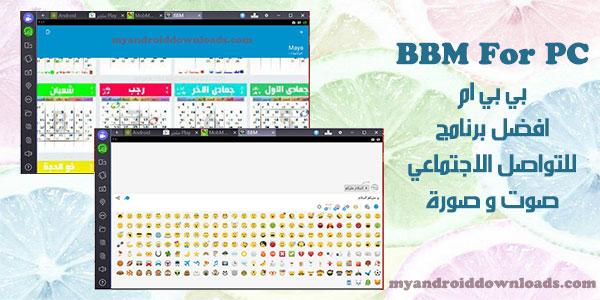 تحميل برنامج BBM للكمبيوتر مجانا ماسنجر بي بي ام برنامج تعارف
