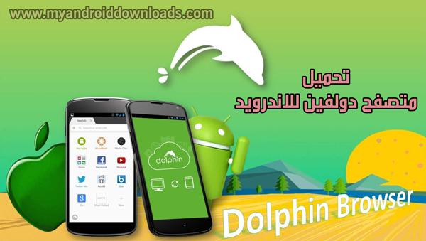 تحميل برنامج دولفين للاندرويد Dolphin browser متصفح دولفين عربي 2019 ، متصفح الاندرويد الافضل الدولفين للاندرويد