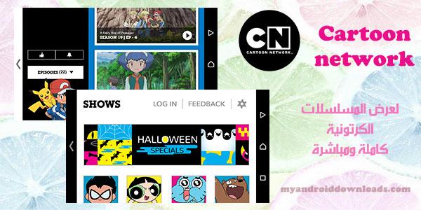 تحميل تطبيق كرتون نتورك للاندرويد Cartoon Network App مجانا 2016