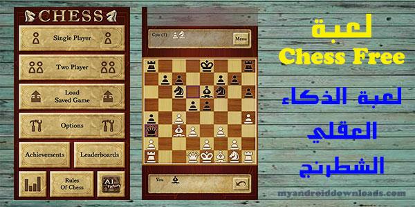 تحميل لعبة شطرنج للاندرويد
