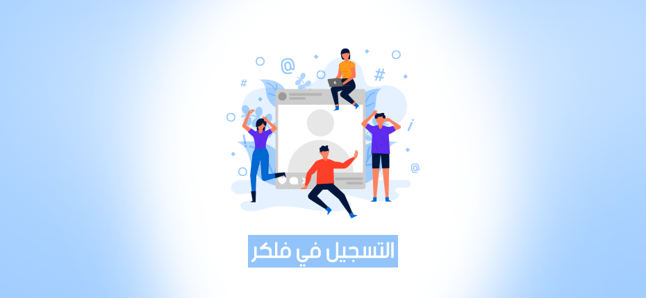 طريقة التسجيل في فلكر flickr انشاء حساب على فلكر عربي بالصور