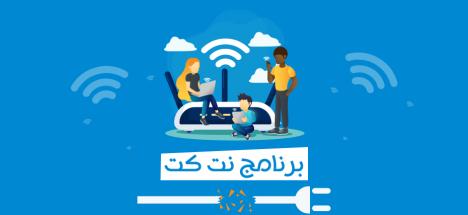 شرح برنامج نت كت عربي برنامج فصل النت عن المشتركين موضح بالصور