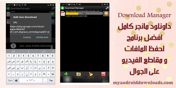 تحميل برنامج داونلود مانجر للاندرويد Download Manager مدير التحميل عربي 2016