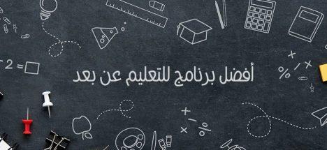 تحميل أفضل برنامج للتعليم عن بعد - أشهر 5 تطبيقات لكورسات احترافية مجانية من أفضل جامعات العالم