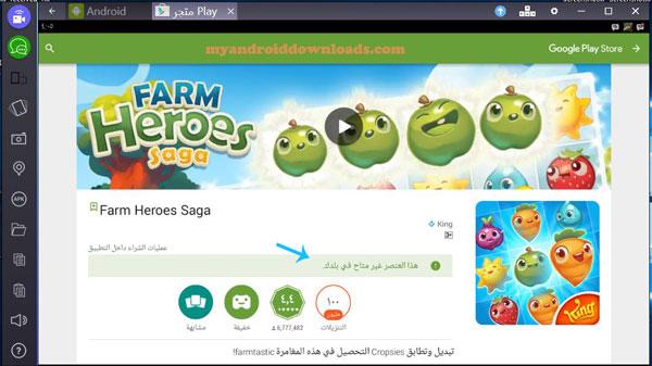 تحميل لعبة farm heroes saga للكمبيوتر فارم هورس ساجا مجانا
