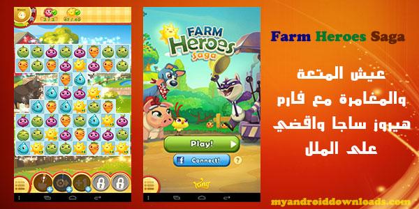 تحميل لعبة farm heroes saga للموبايل