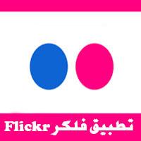 تحميل برنامج Flickr للاندرويد