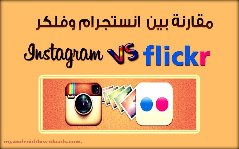 مقارنة بين فلكر وانستقرام - ماهو برنامج flickr للصور