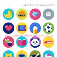 اختيار صورة المجموعة بعد تحميل برنامج الو - تحميل برنامج Google Allo للاندرويد ، تحميل تطبيق الو google allo app